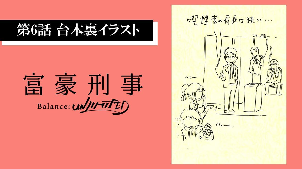 Episode 6 Script Illustration.png