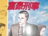 Fugou Keiji (Manga)