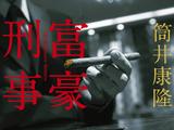 Fugou Keiji (Novel)