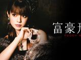 Fugoh Keiji (TV Drama)