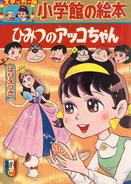 Akko Shogakukanpicturebook