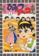 Daitosha Akko
