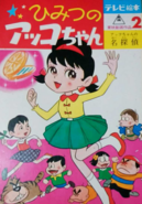 Akko HikarinoKuni2