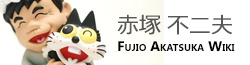 Fujio Akatsuka Wiki