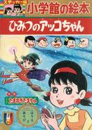 Akko Shogakukanpicturebook2