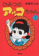AkebonoBunko Akko