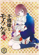 Fukigen na Mononokean Tsuzuki Vol. 2