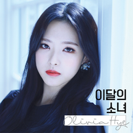 Olivia Hye single digital cover art.png