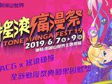 劍湖山世界痛漫祭