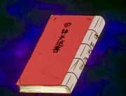 Book of the Four Gods.png