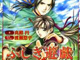 Kizuna: Harukanaru Kaze no Kora