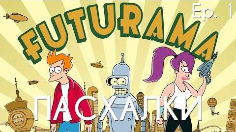 Пасхалки в Futurama Ep