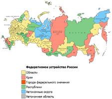 Административное деление Федерации.png