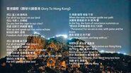 《願榮光歸香港 Glory To Hong Kong》Cantonese Verson 廣東話版
