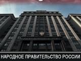 Постреволюционный кризис (Glory to Russia)