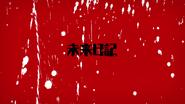Mirai Nikki anime intro logo