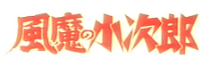 Wiki Fūma no Kojirō