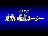 Lap 03 - Apprentice Trooper Lucy