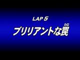 Lap 05 - Brilliant Trap