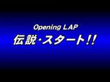 Lap 01 - Legendary Start