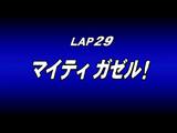 Lap 29 - Mighty Gazelle
