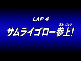 Lap 04 - Calling On Samurai Goroh