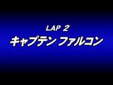 Lap 02 - Captain Falcon