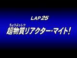 Lap 25 - Super Substance Reactor Might!