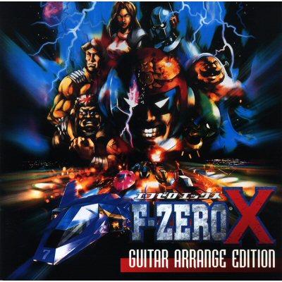 F-Zero X Guitar Arrange Edition