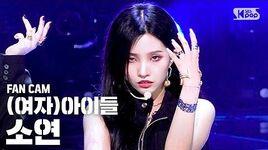안방1열 직캠4K (여자)아이들 소연 'Oh my god' ((G)I-DLE SOYEON Fancam)│@SBS Inkigayo 2020.4