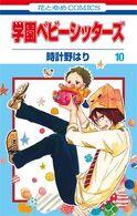 Gakuen Babysitters vol. 10.jpg