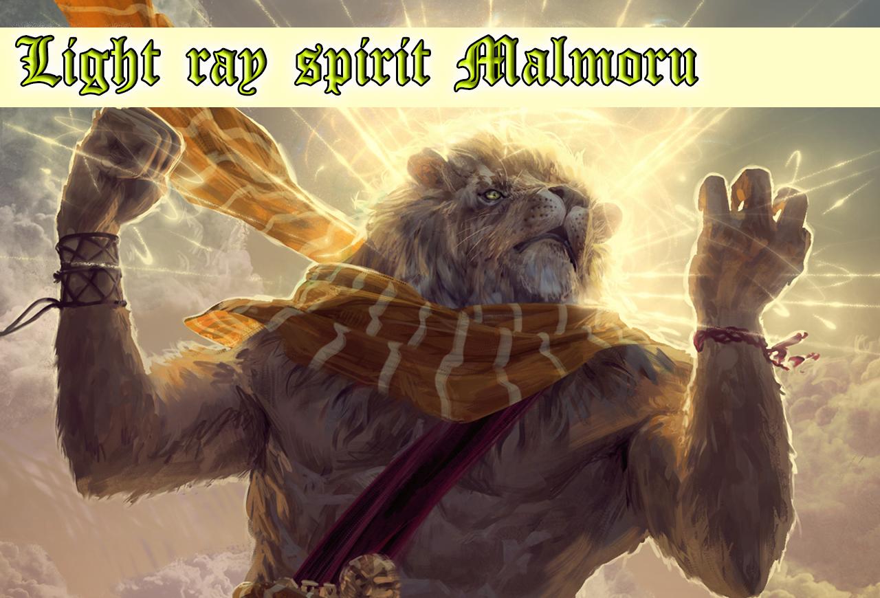 Light ray spirit Malmoru