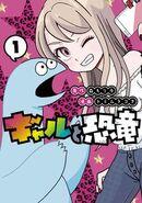 Gal to Kyōryū (manga)