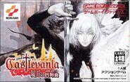 Castlevania - Aria of Sorrow - (JP) - 02