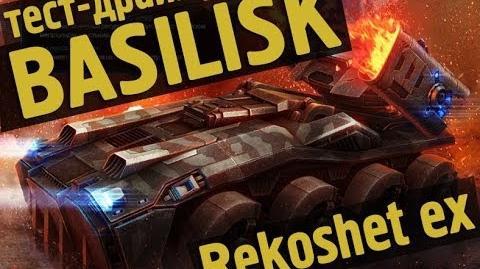 "Стальные_Войны_Онлайн_-_Тест_Драйв_""BASILISK"""