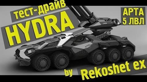 """Стальные Войны Онлайн - Тест Драйв """"Hydra"""" (от Rekoshet ex)"""