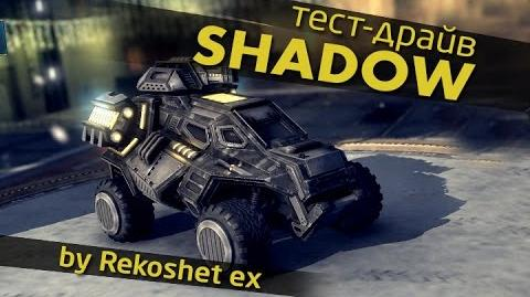 "Metal War Online - Тест Драйв ""SHADOW"" (от Rekoshet ex)"