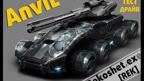 "Стальные Войны Онлайн - Тест Драйв ""ANVIL"" (от Rekoshet ex)"