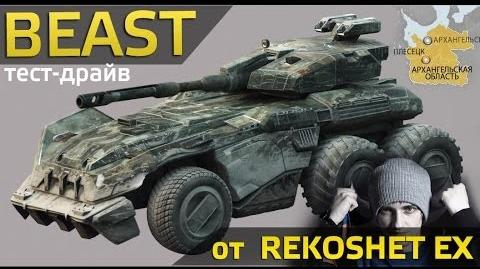"""Стальные_Войны_Онлайн_-_Тест_Драйв_""""Beast""""_(от_Rekoshet_ex)"""