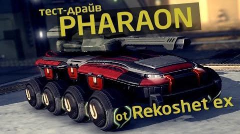 "Стальные Войны Онлайн - Тест Драйв ""PHARAON"" (от Rekoshet ex)"