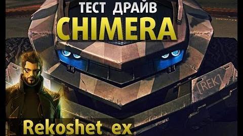 """Стальные Войны Онлайн - Тест Драйв """"CHIMERA"""" (от Rekoshet ex)"""