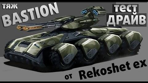 """Стальные Войны Онлайн - Тест Драйв """"BASTION"""" (от Rekoshet ex)"""
