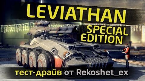 """Metal War Online - Тест Драйв """"LEVIATHAN"""" (от Rekoshet ex)"""