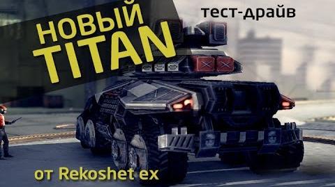 """Metal War Online - Тест Драйв """"Новый TITAN"""" (от Rekoshet ex)"""
