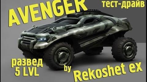 "Стальные Войны Онлайн - Тест Драйв ""AVENGER"" (от Rekoshet ex)"