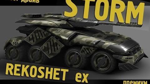 """Стальные Войны Онлайн - Тест Драйв """"STORM"""" (от Rekoshet ex)-0"""
