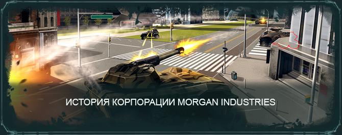 история корпорации Morgan Industries
