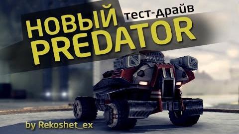 "Metal War Online - Тест Драйв ""Новый PREDATOR"" (от Rekoshet ex)"