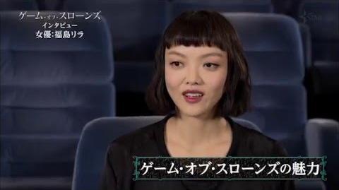 特別インタビュー:福島リラが語る『ゲーム・オブ・スローンズ』