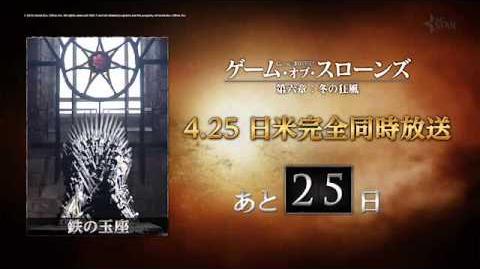 『ゲーム・オブ・スローンズ 第六章:冬の狂風』4 25日米完全同時放送まで【あと24日】